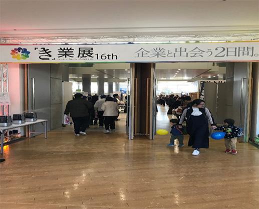 2019/2/1~2/2 「き」業展