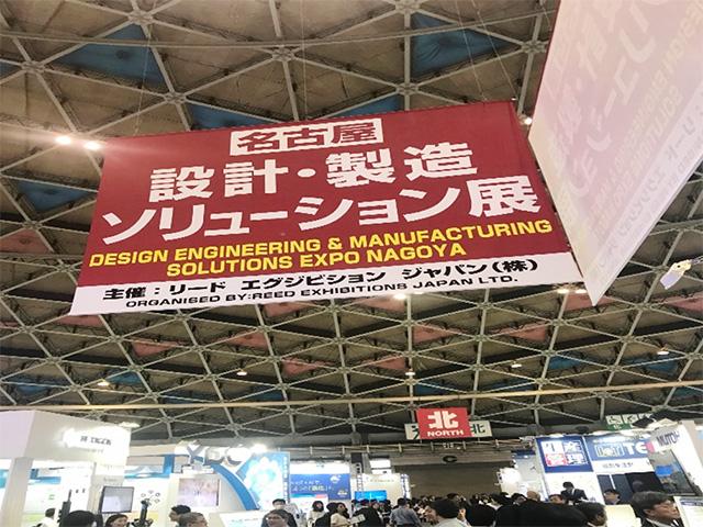 2019/4/17~19 第4回名古屋設計・製造ソリューション展