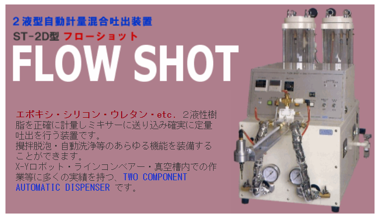 液状樹脂自動計量混合吐出装置