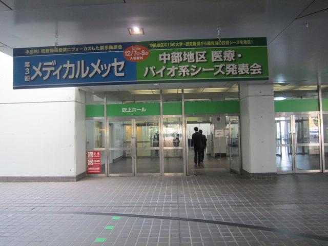 2016/12/7~12/8 第3回メディカルメッセ