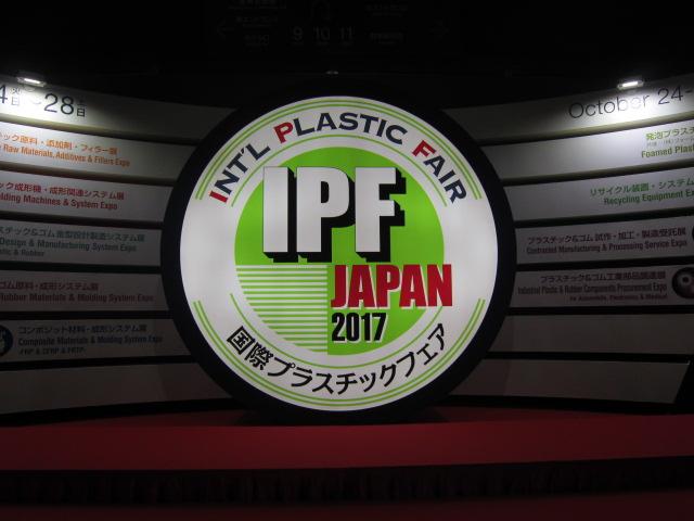 2017/10/24~10/28 IPF 国際プラスチックフェア