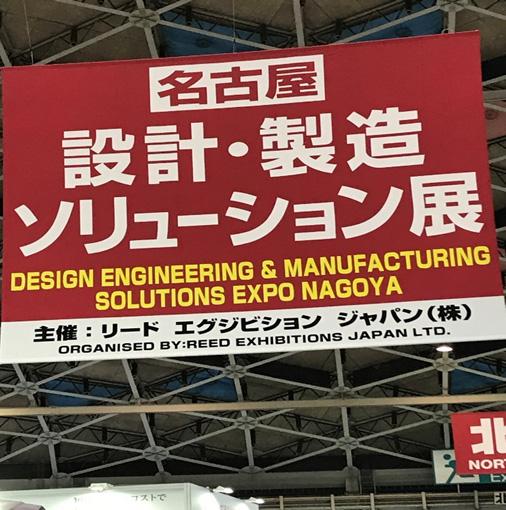 2018/4/11~4/13 第3回名古屋設計・製造ソリューション展