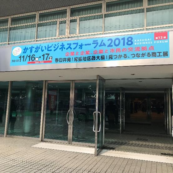 2018/11/16~11/17 かすがいビジネスフォーラム2018