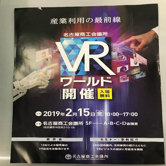 2019/2/15 VRワールド展
