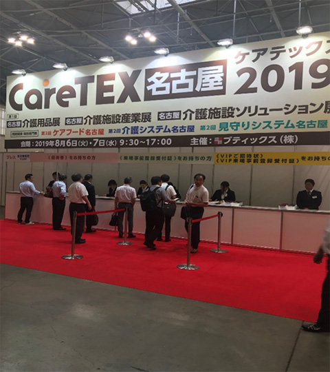 2019/8/6~7 CareTEX名古屋2019